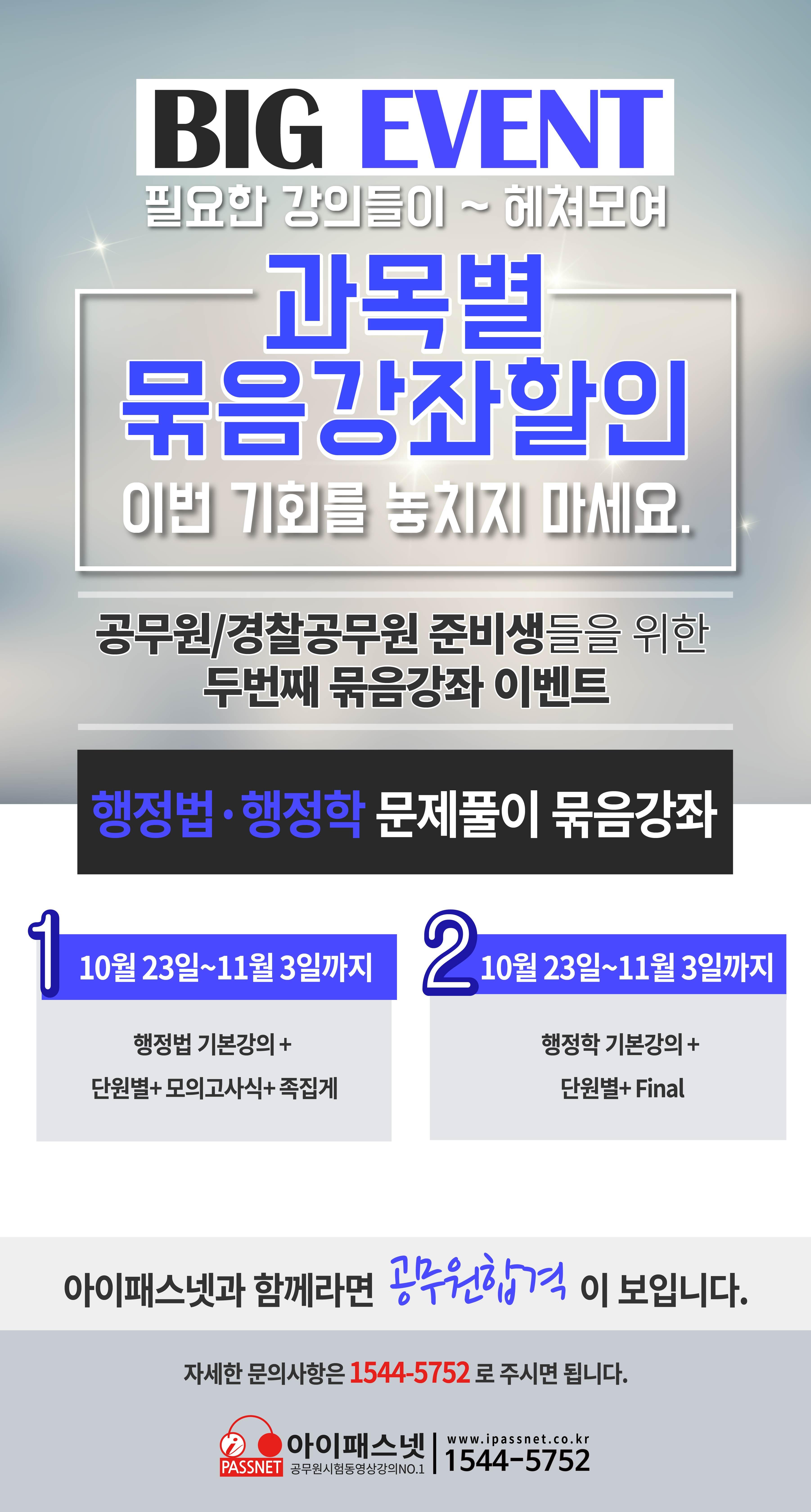 아이패스넷이벤트(행정법, 행정학)-01.jpg